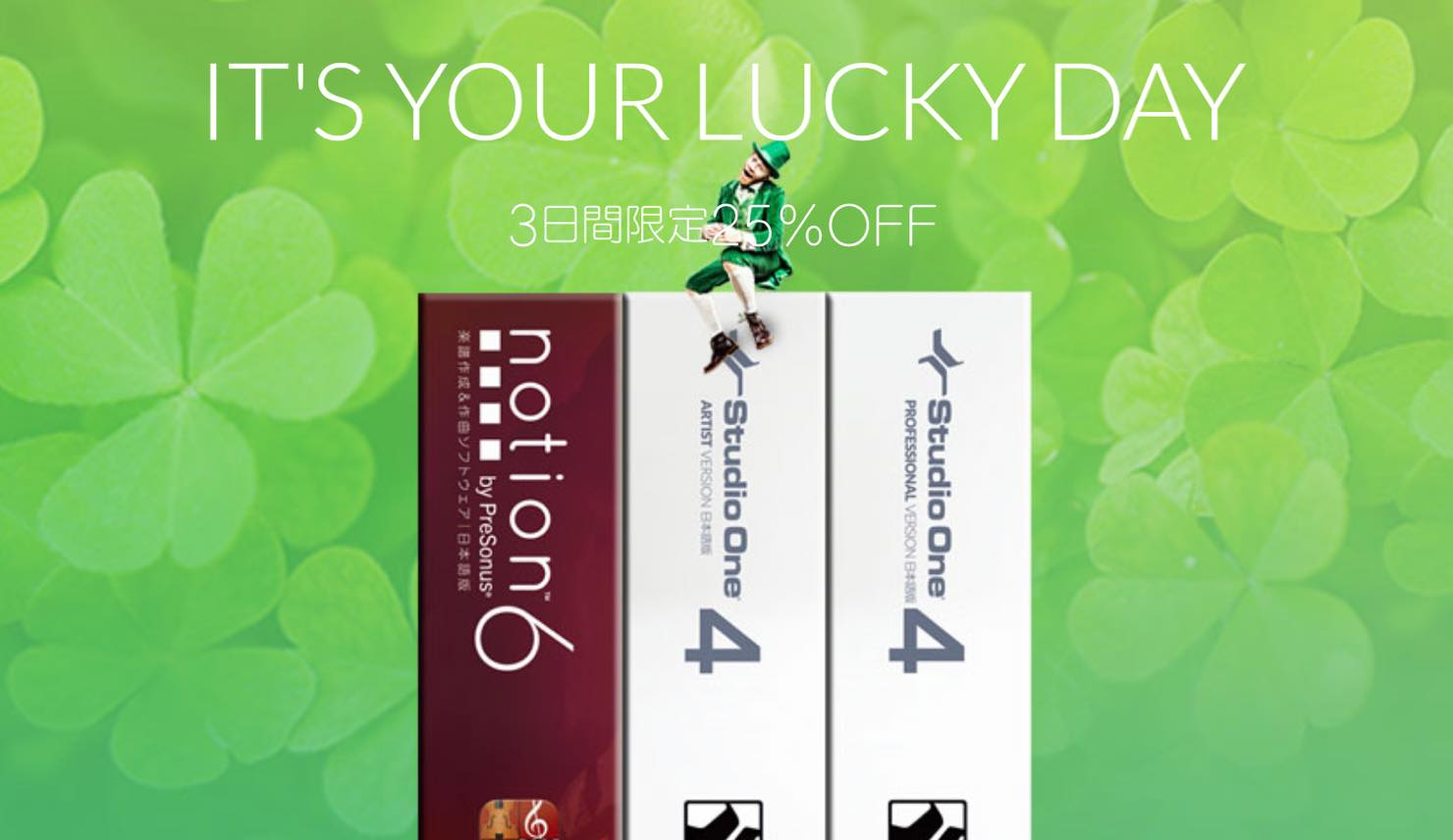 【25%OFF】Studio One & NotionがSt.Patrick's Dayセール中!
