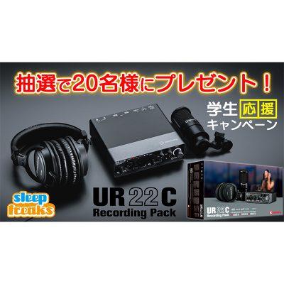 STEINBERG「UR-22Cレコーディングパック」