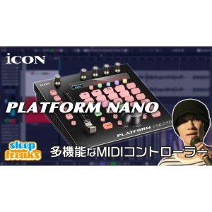 iCON Platform Nano の設定・使い方  DAWの操作を自由にコントロール