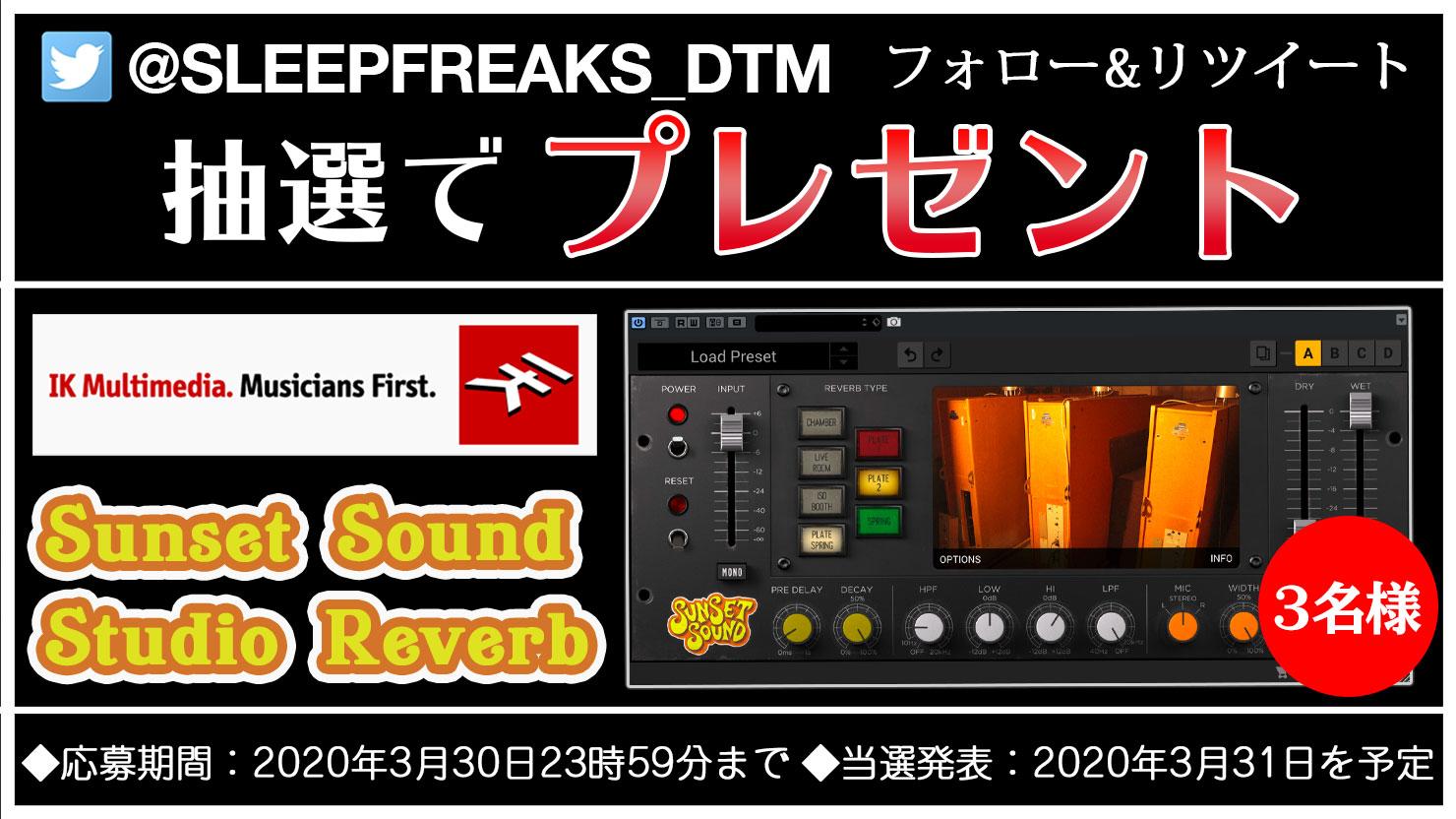Present-IK-Multimedia-T-RackS-Sunset-Sound-Studio-Reverb-Top