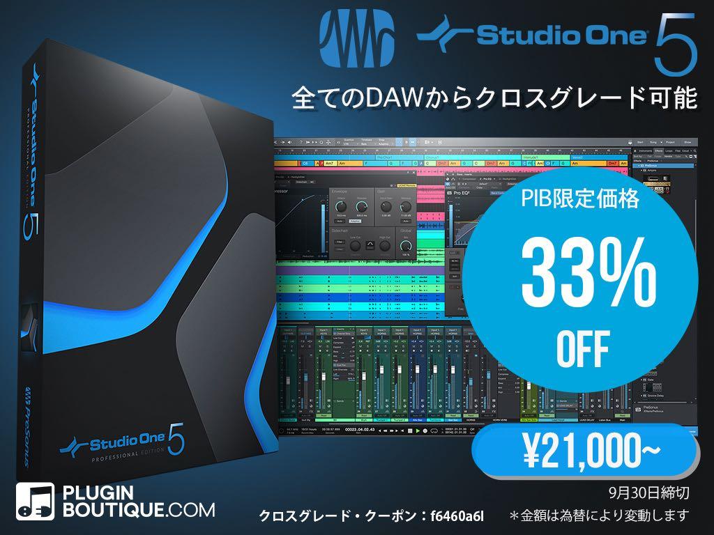 【33%OFF】Studio One 5 Professional 他DAWからのクロスグレードがセール中!