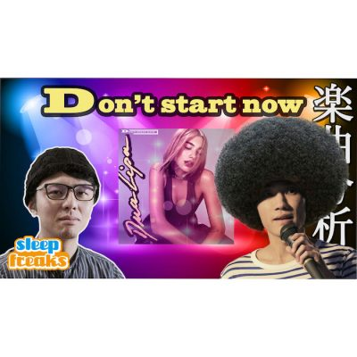 Dua Lipa (デュアリパ)- Don't Start Now
