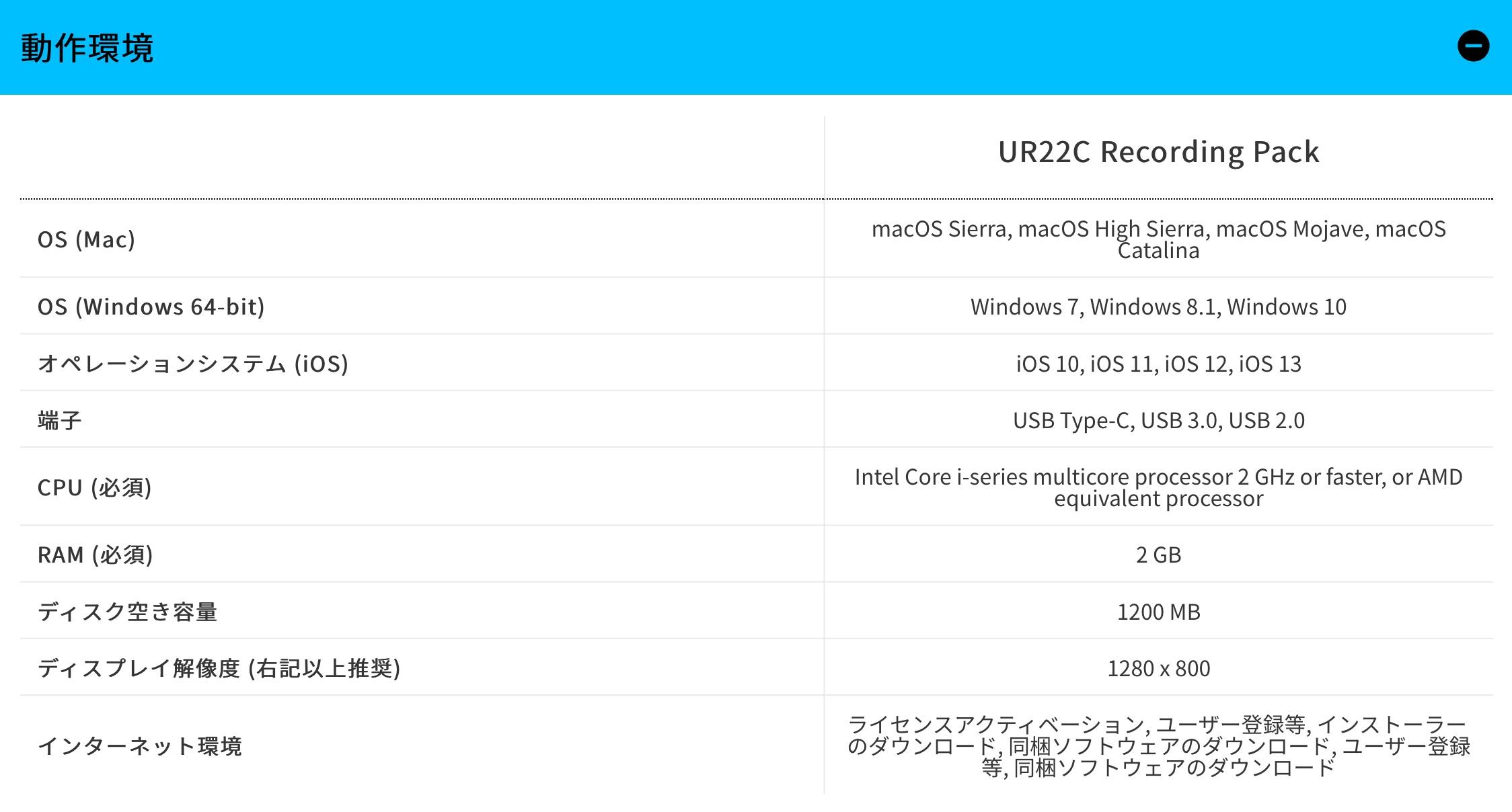 UR22C_Recording_Pack_動作環境