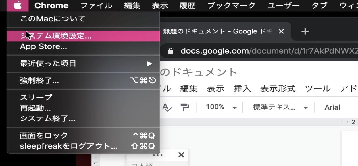Mac環境設定