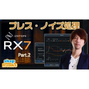 iZotope RX 7 の使い方② ブレスや各種ノイズの処理
