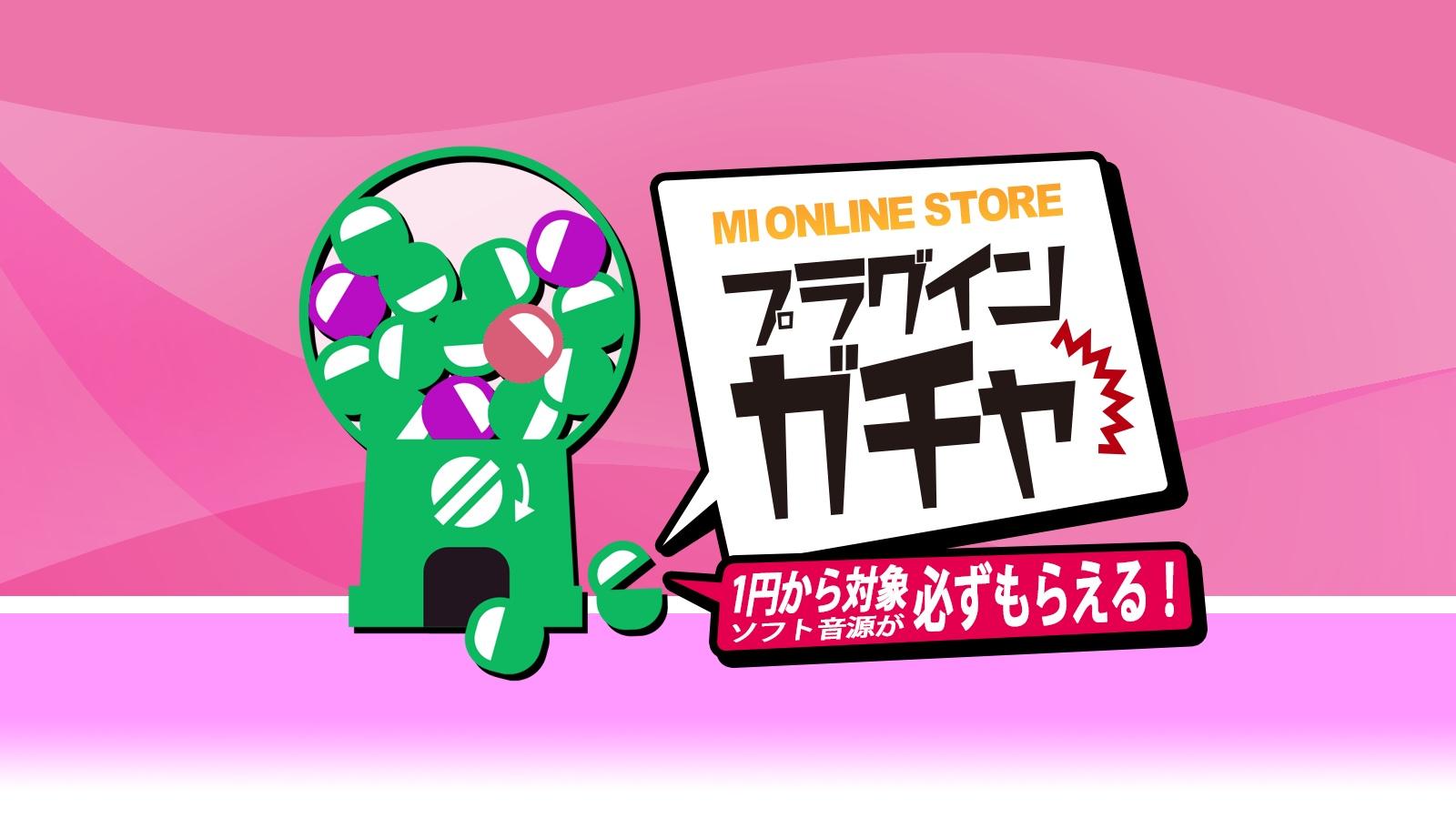 【必ずもらえる】MIオンラインストアにてプラグインガチャ開催!1円以上の買い物で