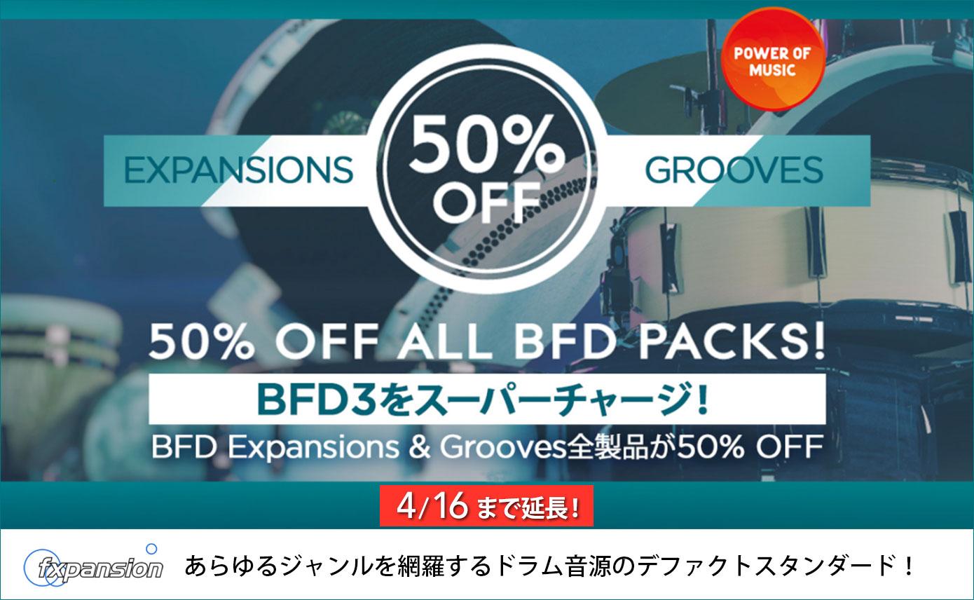 【50%OFF】BFD3の拡張音源/グルーブなど全て半額セール中!