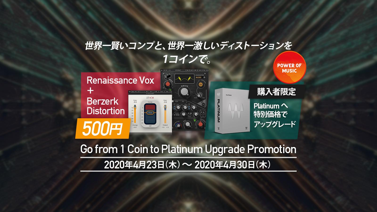 【500円】Waves RVox + Berzerk が1コインセール!Platinumへのお得なアップグレードも