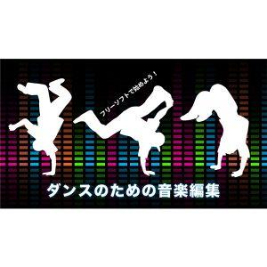 ダンスのための音楽編集 Studio One Prime(全動画解説)