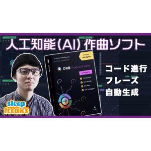 【AIによるフレーズ生成プラグイン】Orb Producer Suiteの使い方