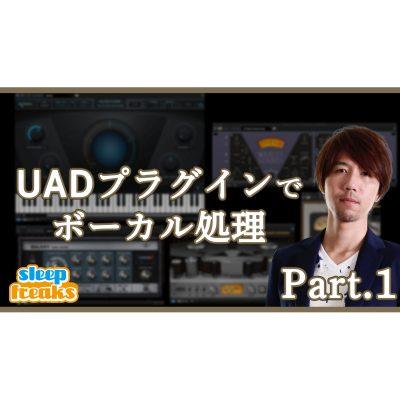 UAD-VO-1-eye