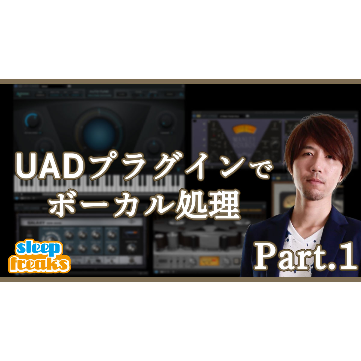 UAD ボーカル特集① Antares Auto Tune Realtime, Manley VOXBOX Channel Strip