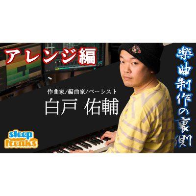 Yusuke-Shirato-Arrangement-eye
