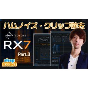 iZotope RX 7 の使い方③ 各種ノイズ、リバーブ、クリップ除去