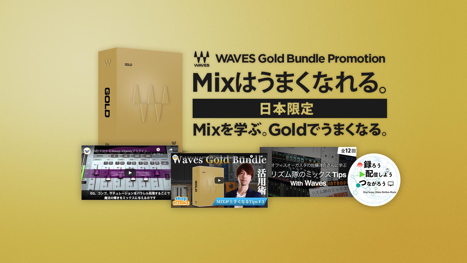 【日本限定】必携定番バンドル Waves Gold が10,000円!42種類のプラグインを収録