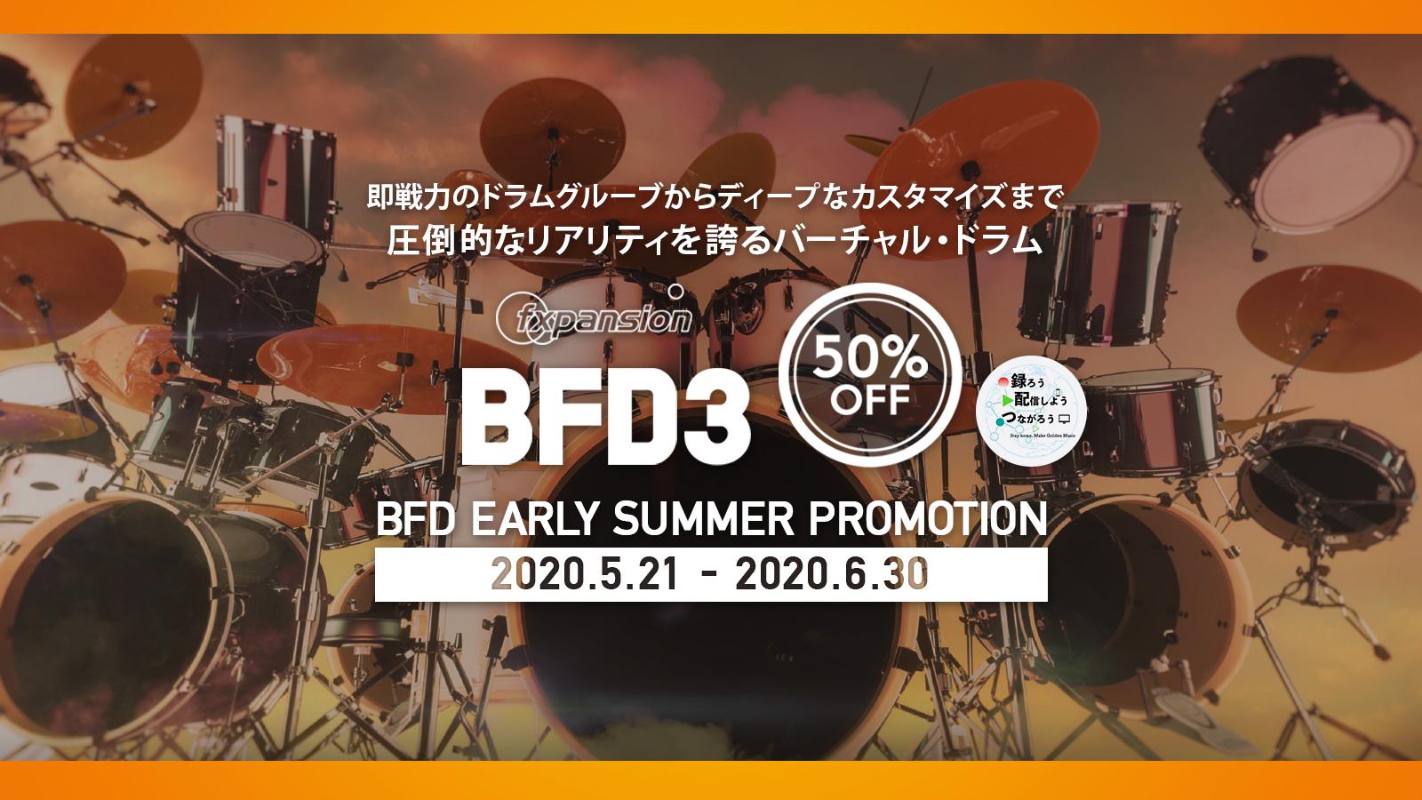【50%OFF】大人気生ドラム音源 BFD3がアーリーサマーセール中!