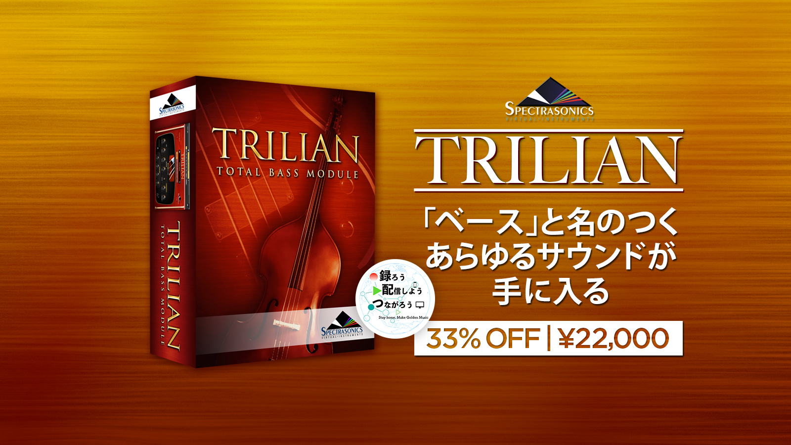 【33%OFF】ベース音源の金字塔 Spectrasonics Trilian がセール中!