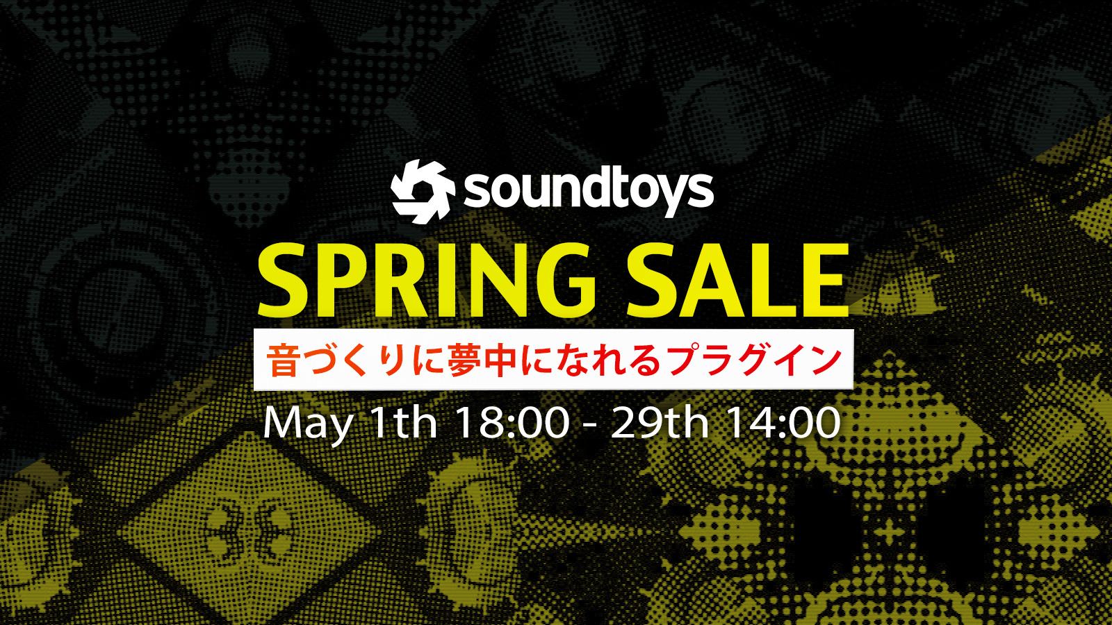 【最大84%OFF】Sound Toys 全品対象のスプリングセール開催!