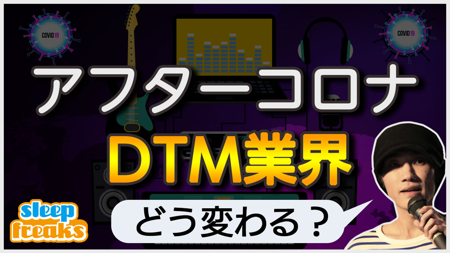 After-With-covid-19-DTM-music