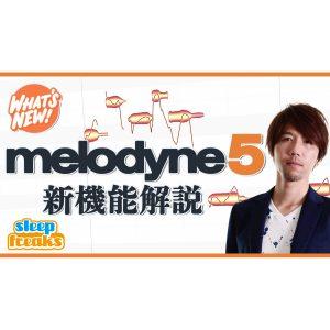 定番ピッチ編集ソフト Melodyne 5の新機能