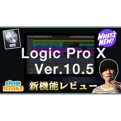 Logic-Pro-X-10-5-New-Features-Eye