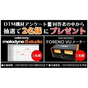 DTM機材アンケートを実施!抽選で「Melodyne 5 Studio」「FORENO VU メーター 」をプレゼント