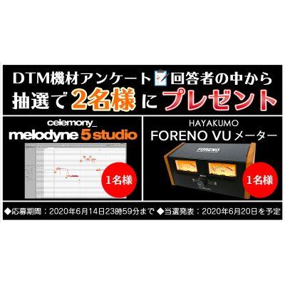 Present-melodyne5-foreno-eye