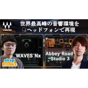 Wavesの革新的スピーカーシミュレーター「Nx」「Abbey Road Studio 3」レビュー