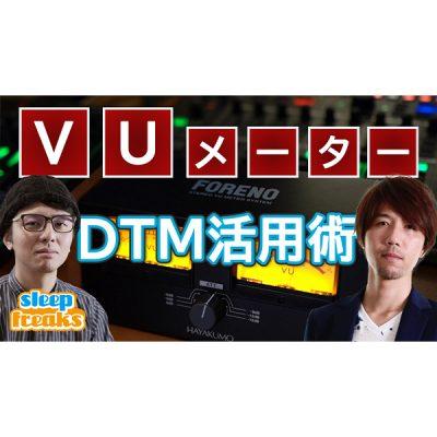 VUメーター DTM活用術 (FORENO STEREO VU METER)
