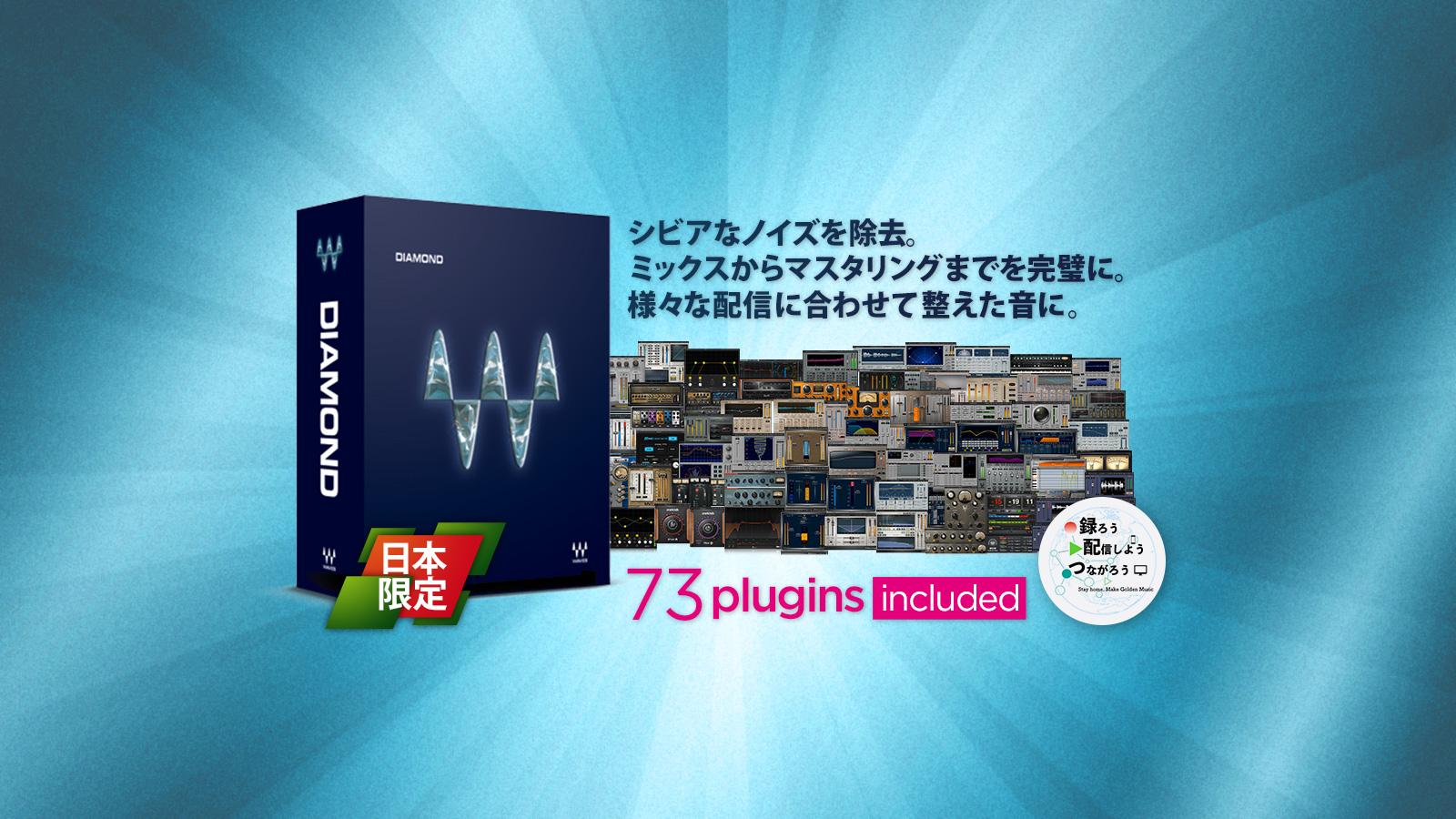 【日本限定】73種のプラグインを収録 Waves Diamond が25,800円!