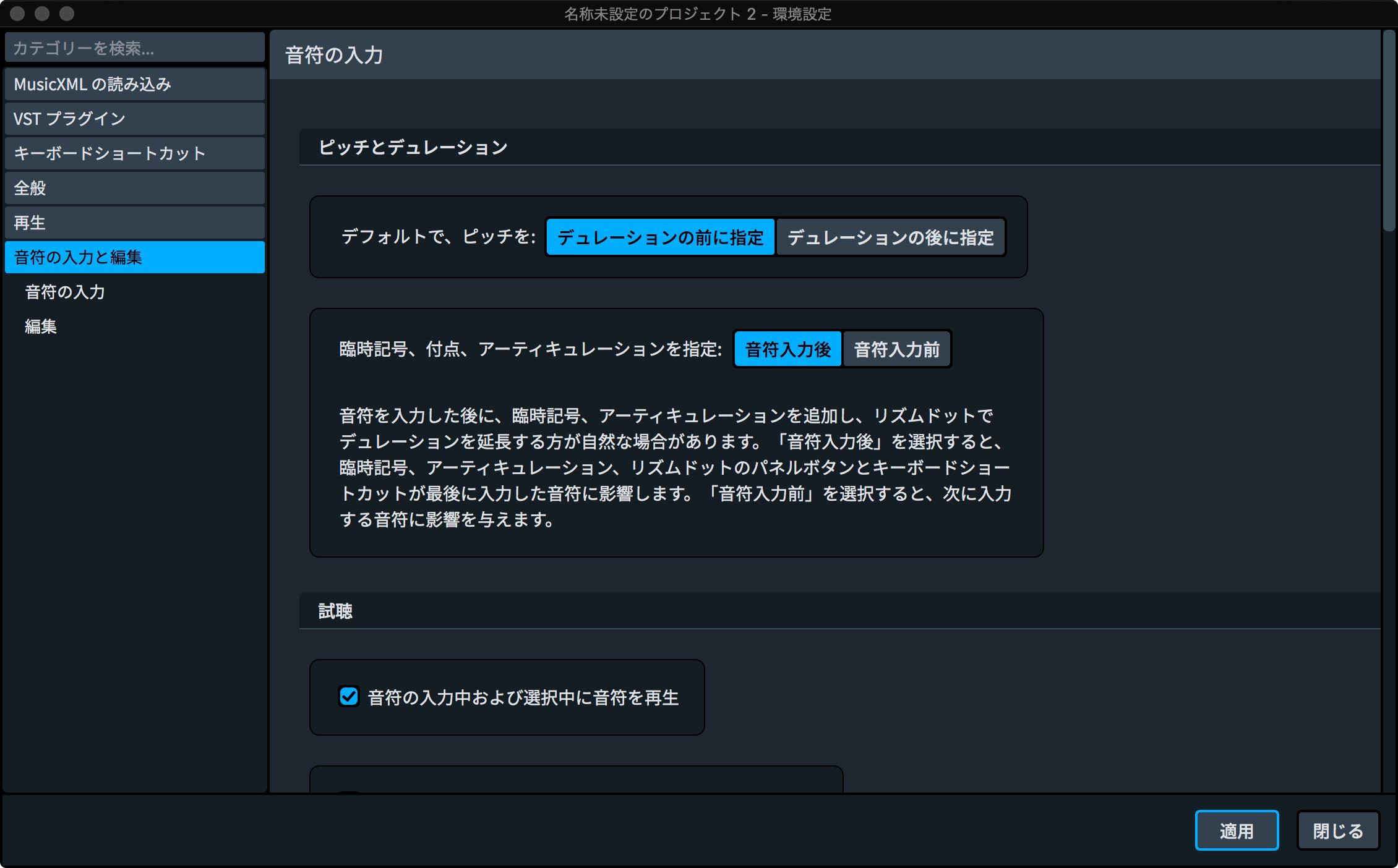 Dorico3.5新機能16