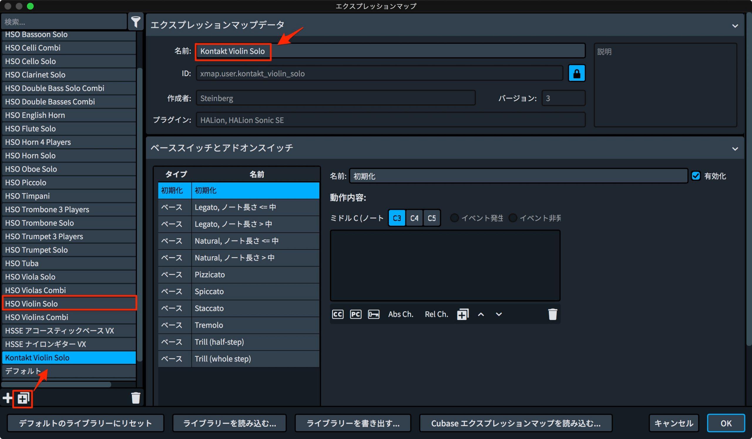 Dorico3.5新機能3