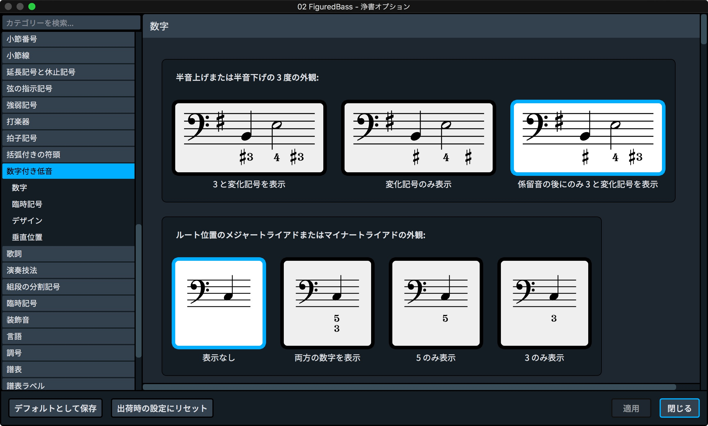 Dorico3.5新機能11