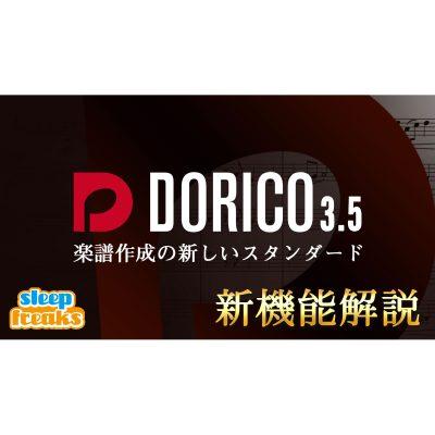 Steinberg-Dorico-3-5-eye