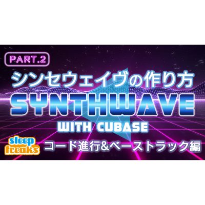 Synthwave-Cubase-22-eye