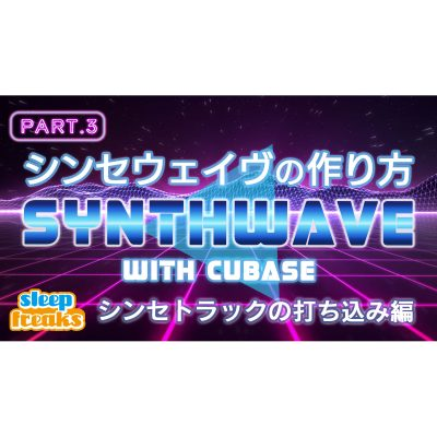 Synthwave-Cubase-3-eye