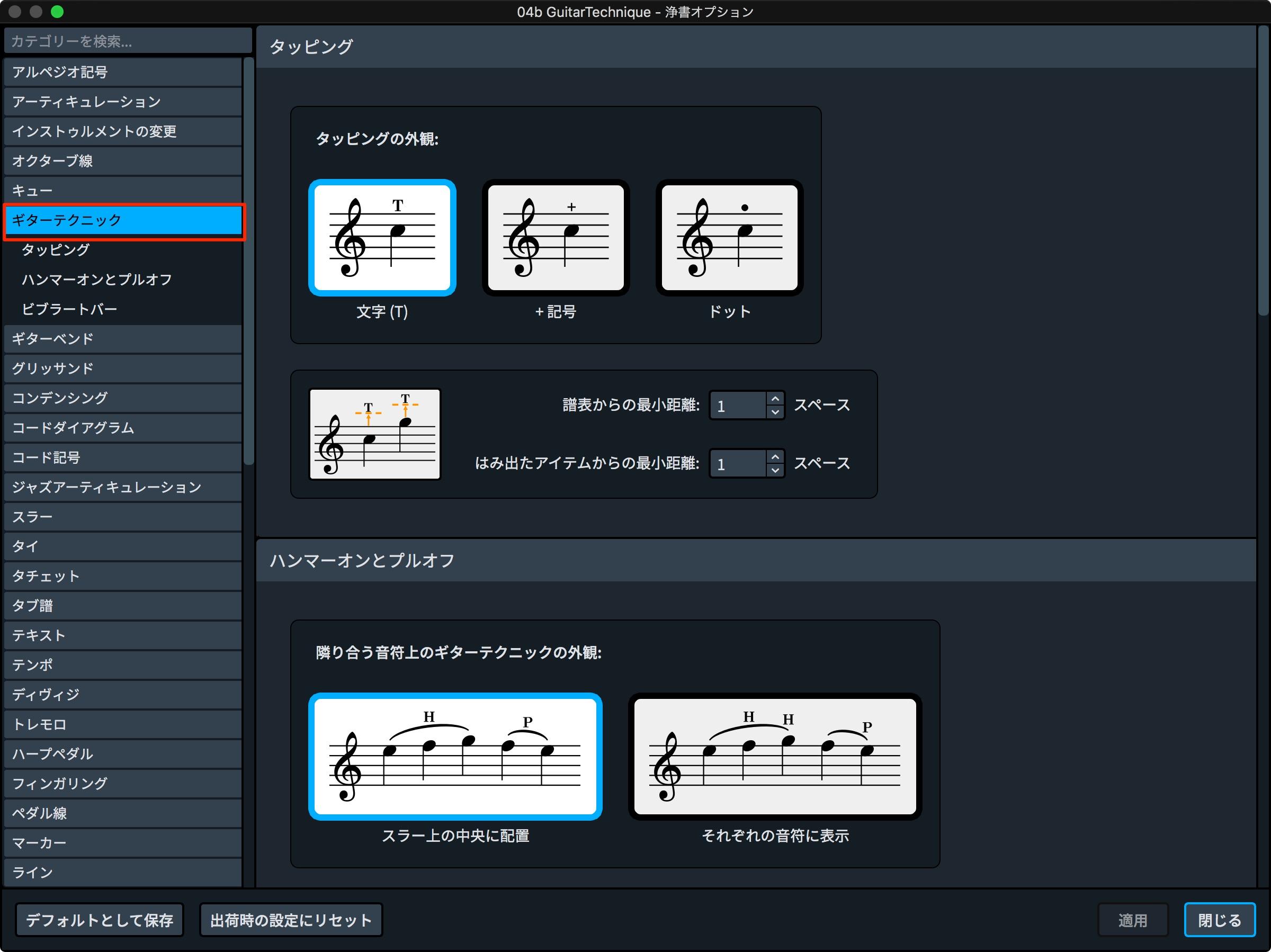Dorico3.5新機能22