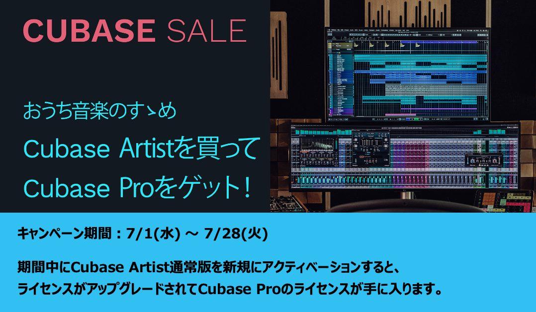 Cubase Artist購入→無償でProにアップグレードキャンペーン