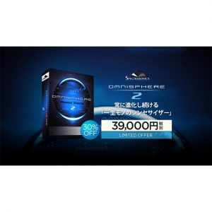 【30%OFF】Spectrasonics Omnisphere 2が日本限定セール中!