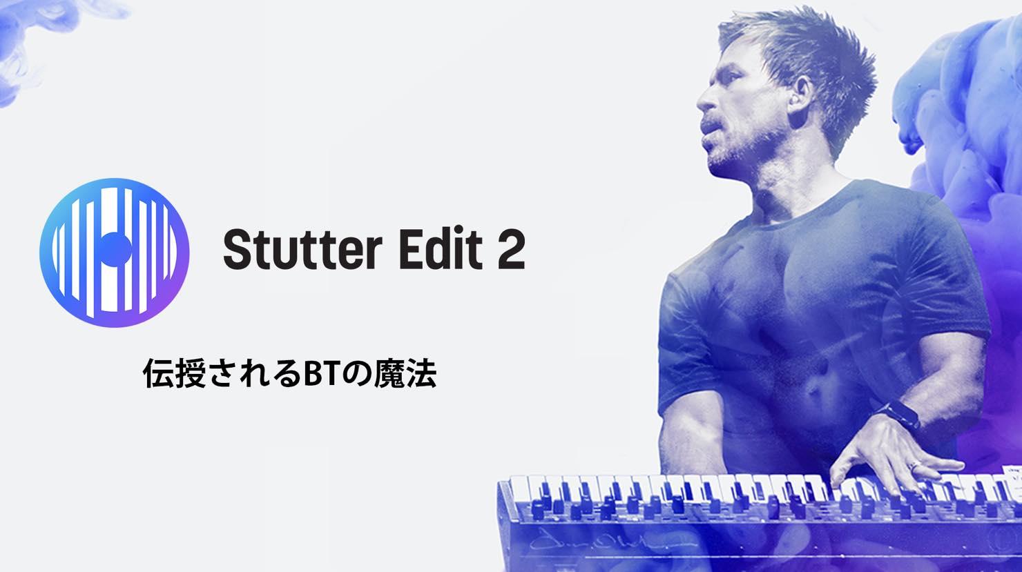 iZotope Stutter Edit 2 発売!イントロプライスで各種セールあり