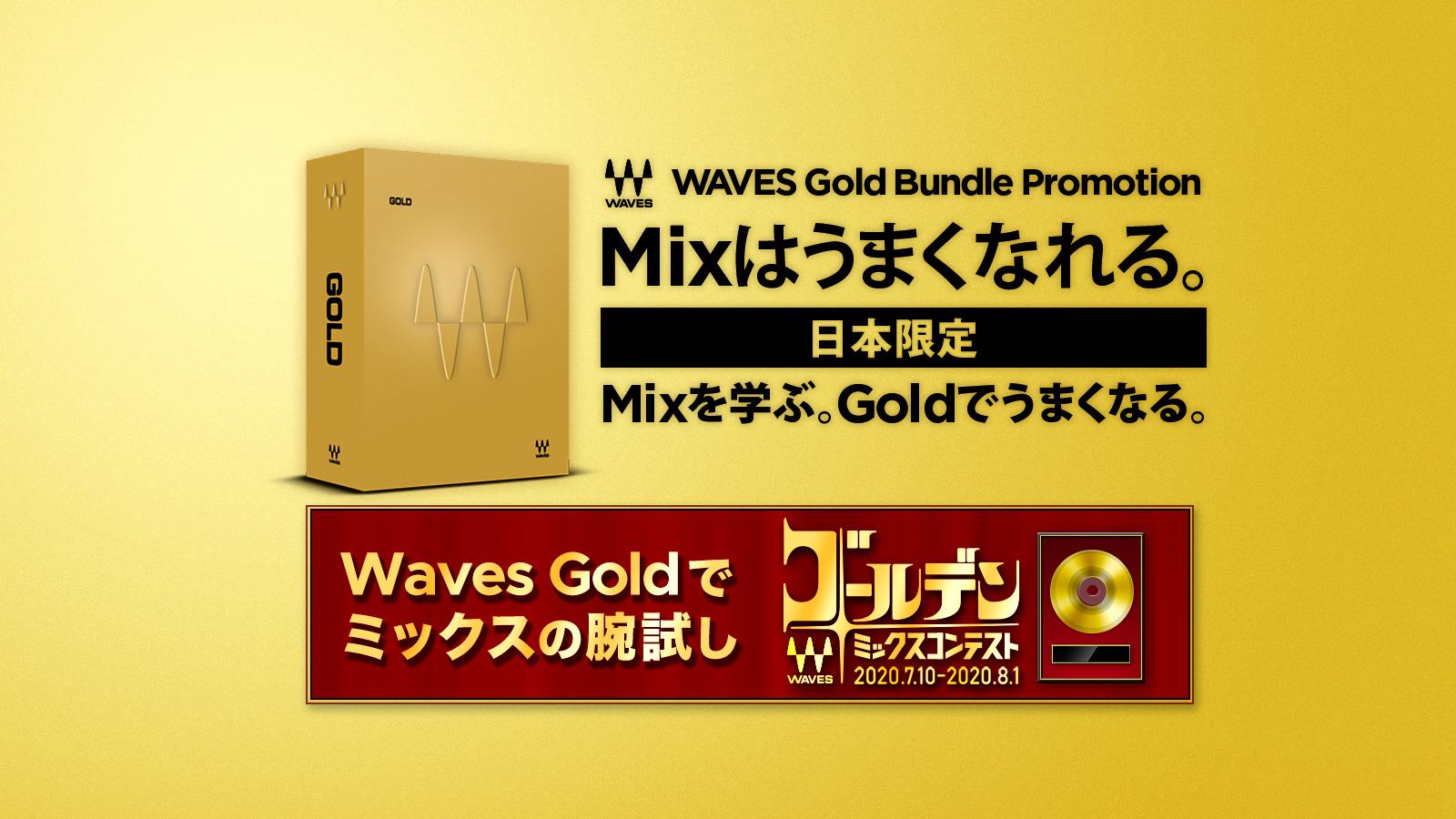 【日本限定】必携定番バンドル Waves Gold が10,000円!コンテストも開催