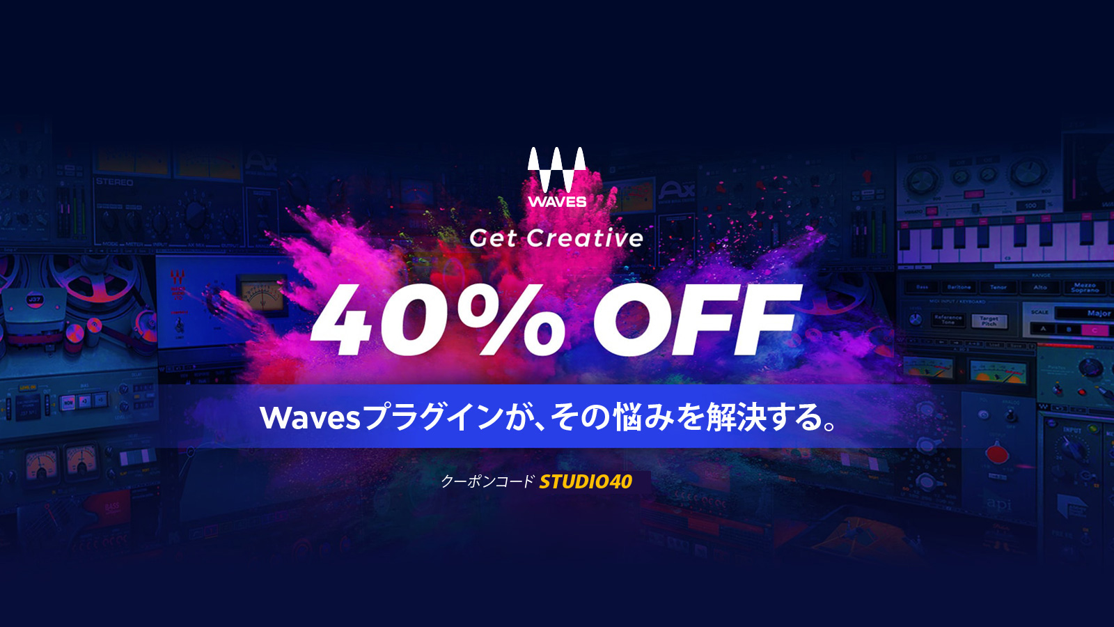 【40%OFF】Wavesほぼ全製品がクーポンで割引!条件クリアで無料プレゼントも!(クーポンコード変更)