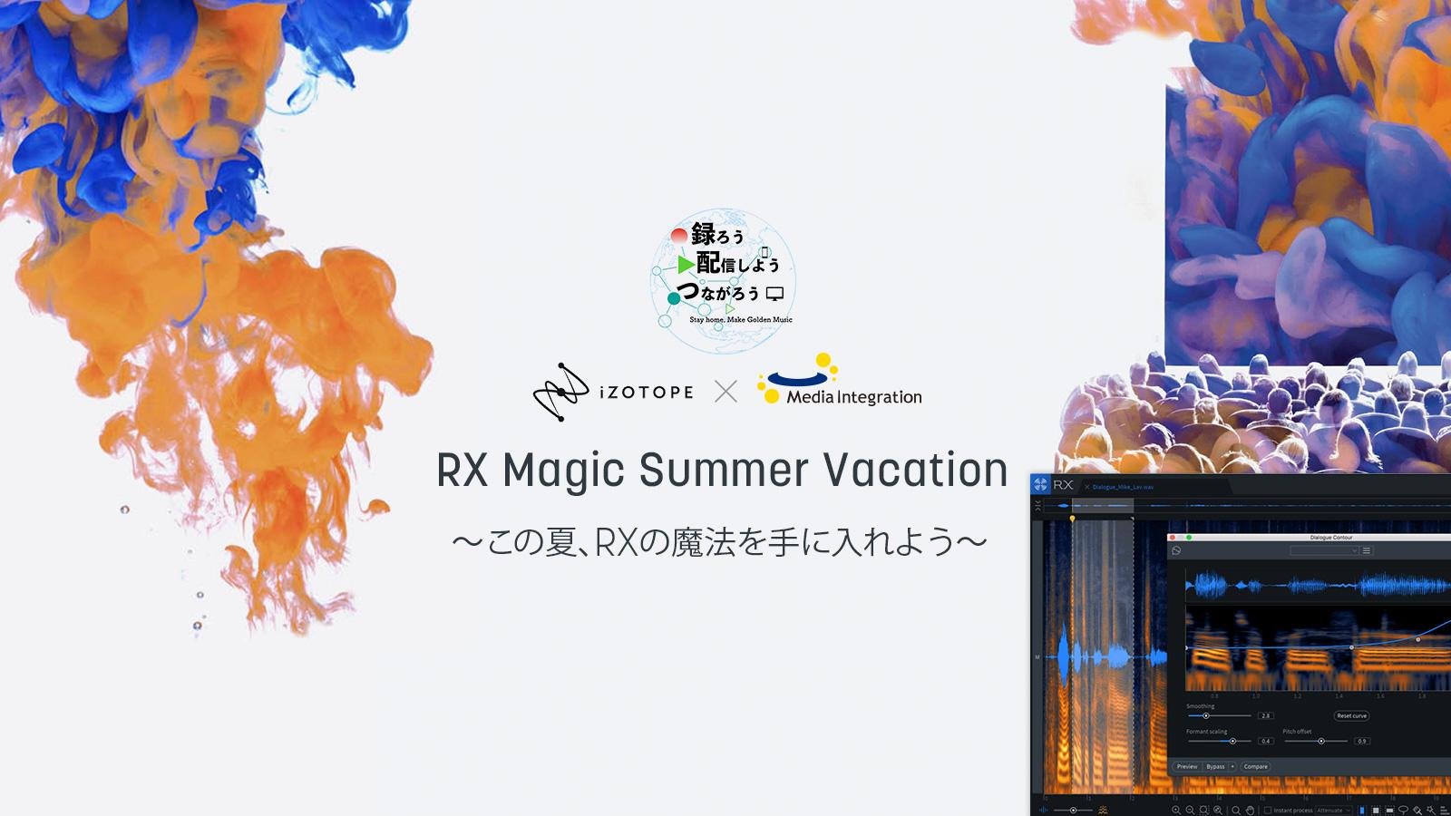 【無料】iZotope RX 7 Elements が期間限定で無償配布中!