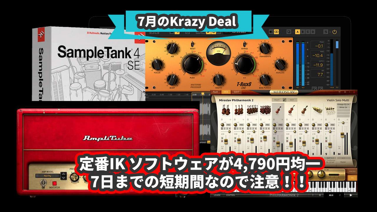 【70%OFF】IK Multimedia定番4製品が各4,790円!