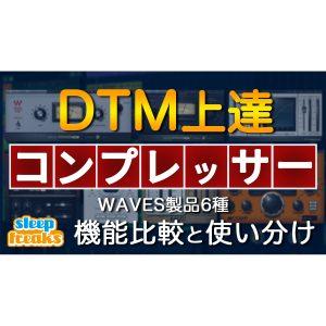 DTM上達「コンプレッサー編」Waves製品6種の機能比較と使い分け