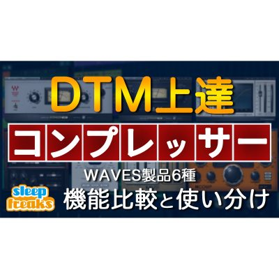 DTM-Compressor-Waves-eye