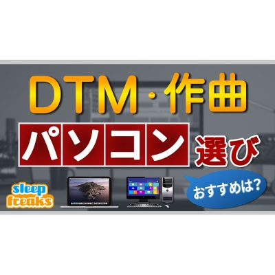 DTM-Computer-Music-PC-Spec-eye
