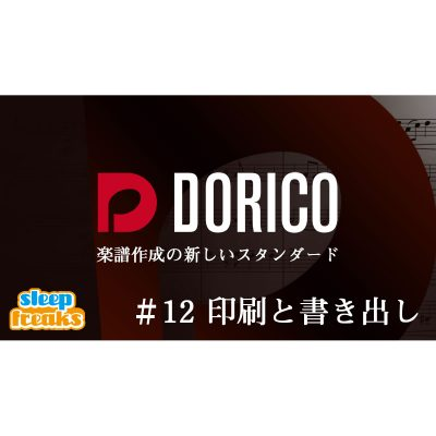 Dorico-12-eye