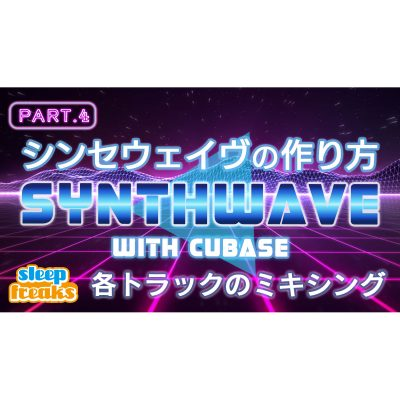 Synthwave-Cubase-4-eye