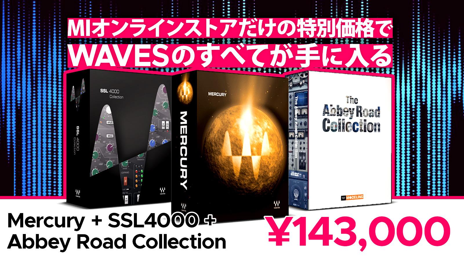 Waves 「真の全部入り」セット Mercury + SSL4000 + Abbey Road Collectionが特価